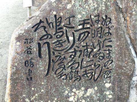 広島・尾道にゆかりある文学や歴史、伝説までも語り継ぐ名所を巡る旅へ