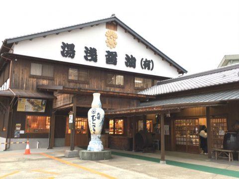 醤油発祥の地「湯浅」 湯浅醤油有限会社で醤油の歴史を学ぶ旅