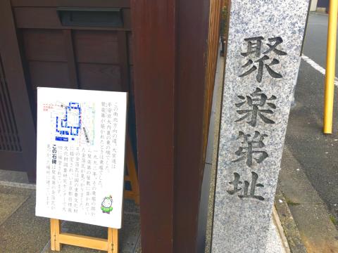 安土桃山時代の邸宅・城郭 京都市上京区に残る聚楽第跡を巡る旅