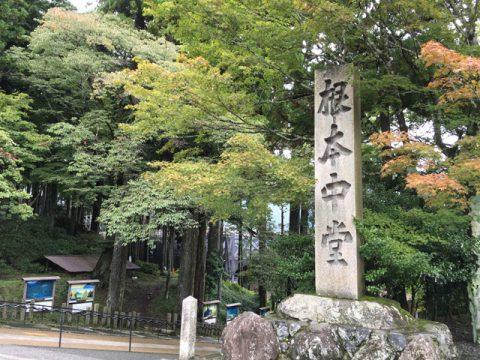 坂本の魅力 世界文化遺産 延暦寺と神仏習合の山 比叡山をめぐる