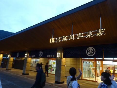 00_icatch_nikko_鬼怒川温泉駅
