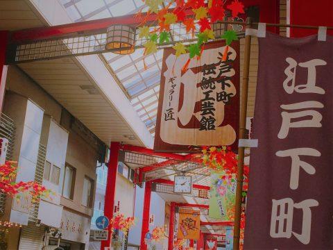 下町浅草の歴史や名所は江戸下町伝統工芸館へ!天然温泉で風情も体感
