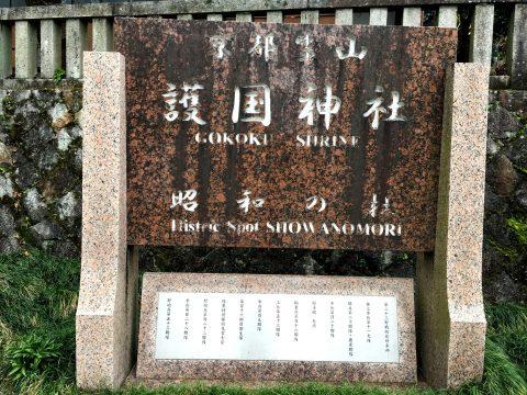 近代日本の礎を築いた志士たち1356名が眠る京都霊山護国神社