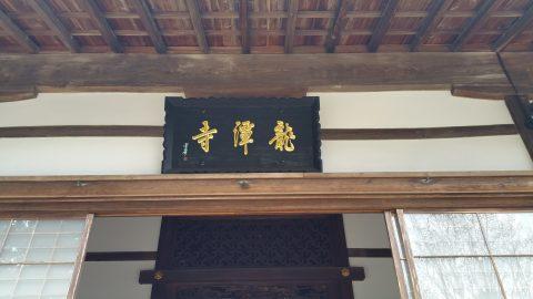 静岡県浜松は井伊家のゆかりの地 龍潭寺の見どころを紹介します
