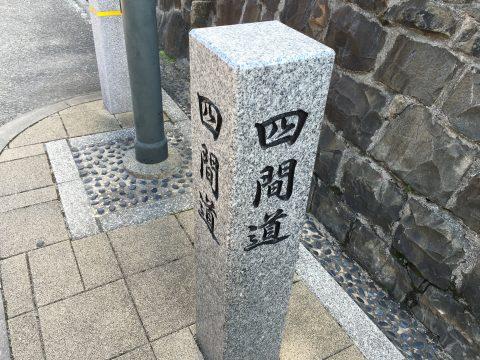 レトロクラシカルな風情が残る街「四間道」をお散歩名古屋旅