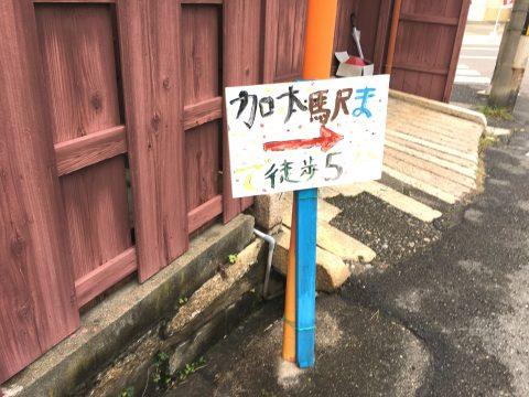 和歌山市から「加太さかな線」に乗って漁港の町を旅してみませんか?