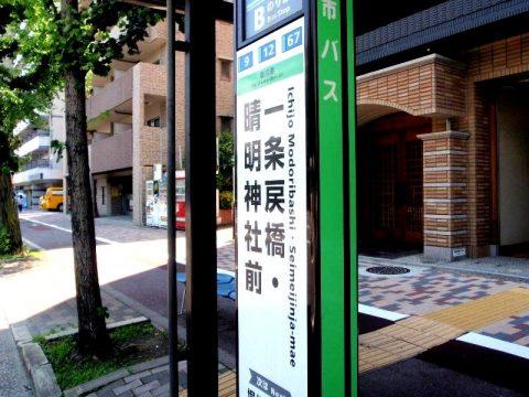 千利休の屋敷跡や千利休が命を落とした場所京都の堀川通に訪れる旅