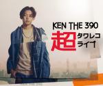 ジャパニーズ・ヒップホップ・シーンの猛者登場!タワーレコード渋谷店とKEN THE 390、DJ YANATAKEが送るインストアイベント、KEN THE 390『超・タワレコライブ』