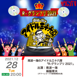 『南波一海のアイドル三十六房 年忘れ!R-グランプリ2021』