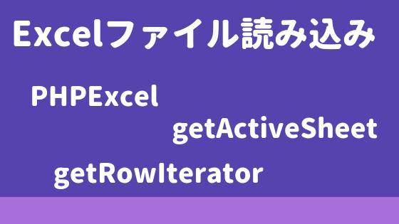 Excelファイル読み込み方法