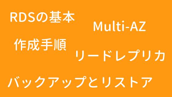 RDS(Multi-AZ, リードレプリカ, バックアップ, リストア)