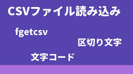 CSVファイル読み込み方法