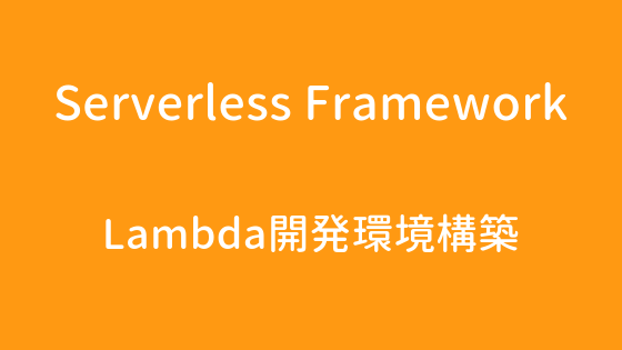 Serverless FrameworkでLambda関数を作成