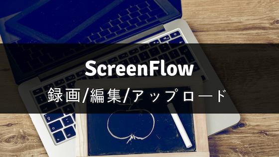 【スクリーン録画ツール】ScreenFlowの使い方