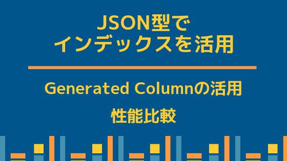 JSON型でインデックスを活用する方法と性能比較