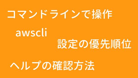 AWS CLI(インストール, profileの設定, 使い方)