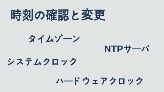 時刻の確認と変更(date, hwclock, ntpd)