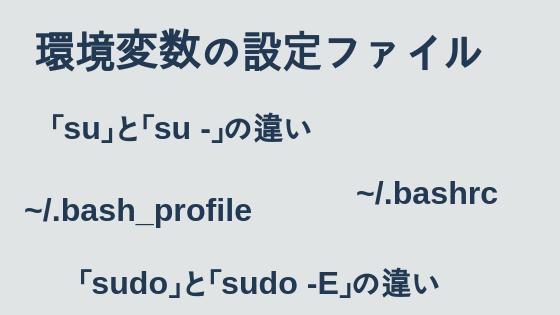 環境変数の設定(~/.bash_profile, ~/.bashrc)