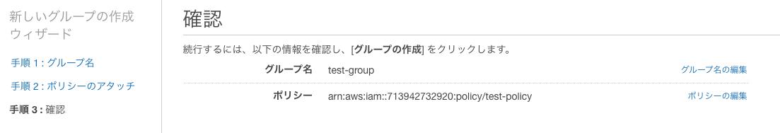 476-aws-iam-basic_group_4.png