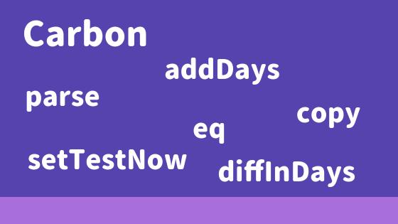 Carbonで日付操作(比較, 差分, format)