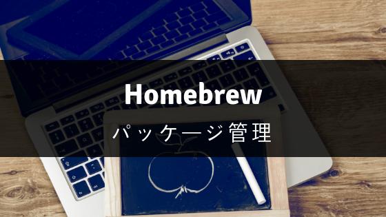 Homebrewでパッケージ管理