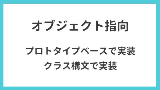 オブジェクト指向(プロトタイプ, クラス構文)