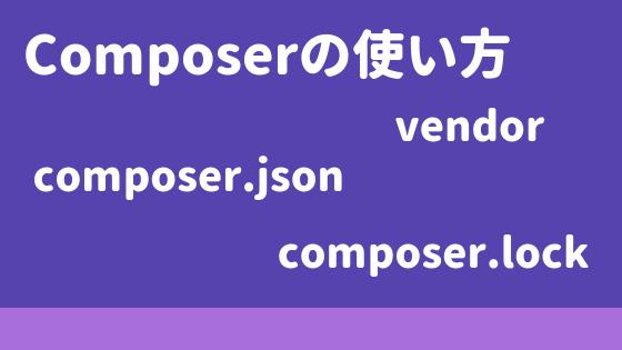【パッケージ管理】Composerの使い方
