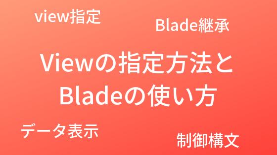 Viewの指定方法とBladeの使い方