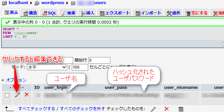 wp_passchange1.png
