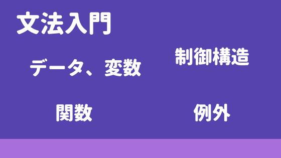 【PHP入門】基本文法(変数, 演算子, 制御構造, 関数)