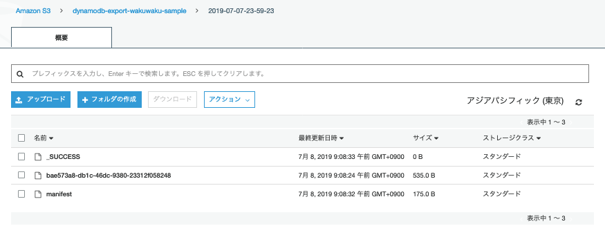 694-aws-data-pipeline-dynamodb_export_6.png