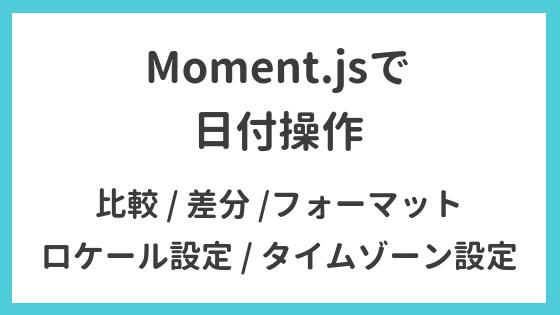Moment.jsで日付操作(比較, 差分, フォーマット)