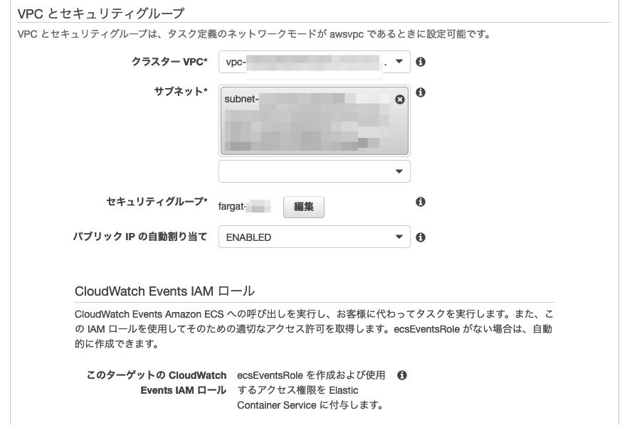 643-aws-fargate-cloudwatch_task_schedule4.png