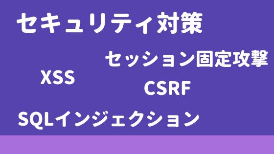 セキュリティ対策(XSS, CSRF, SQLインジェクション)