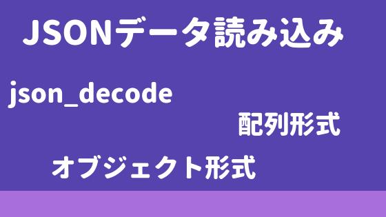 JSONデータ読み込み方法