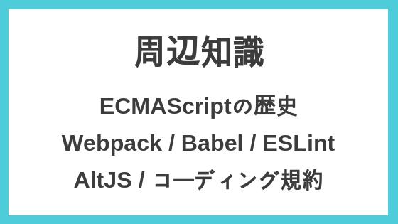 周辺知識(バージョン, webpack, babel, eslint)
