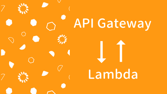 【入門】LambdaとAPI Gatewayの使い方