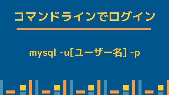 コマンドラインでMySQLにログイン