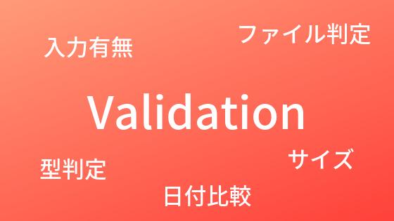 【保存版】バリデーションルールのまとめ