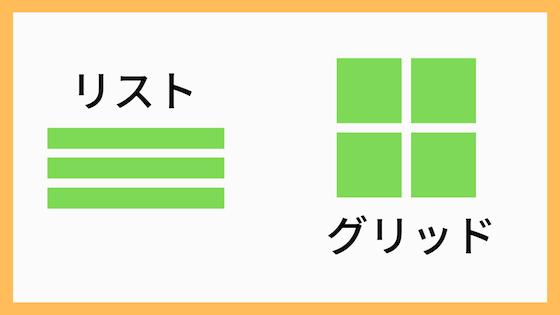 Make Gridでリストやグリッドを簡単に作成