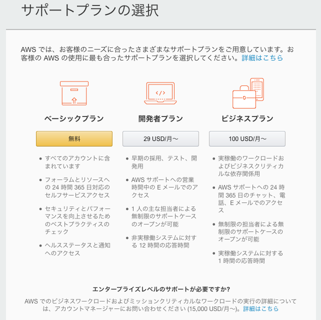 474-aws-root-account_5.png
