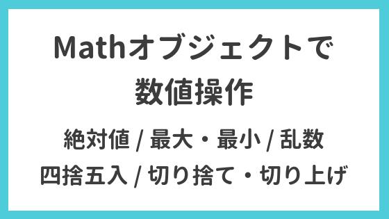 Mathオブジェクト(四捨五入, 切り捨て, 最大値, ランダム値)