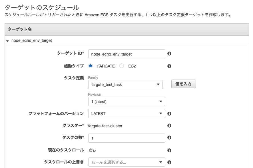 643-aws-fargate-cloudwatch_task_schedule3.png
