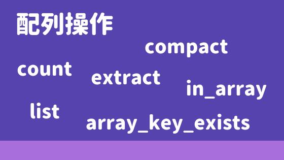 配列操作(生成, 追加, 結合, 配列関数)