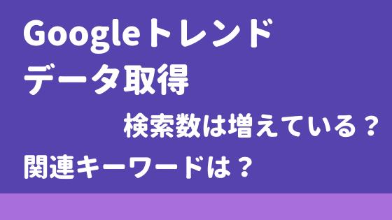 Googleトレンドの情報を取得する方法