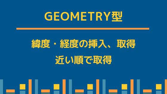 Geometry型で緯度・経度を管理