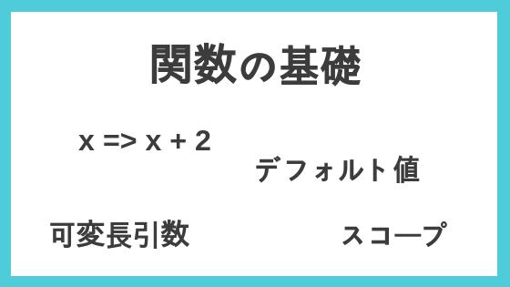 関数(アロー関数, 引数のデフォルト, 可変長引数, スコープ)