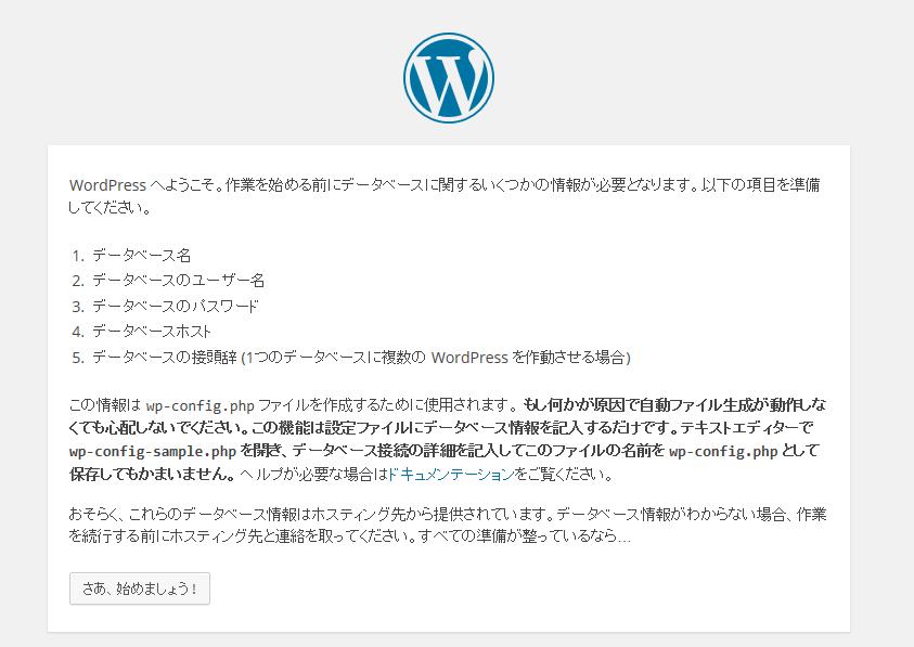 647-wordpress-install_setting1.png