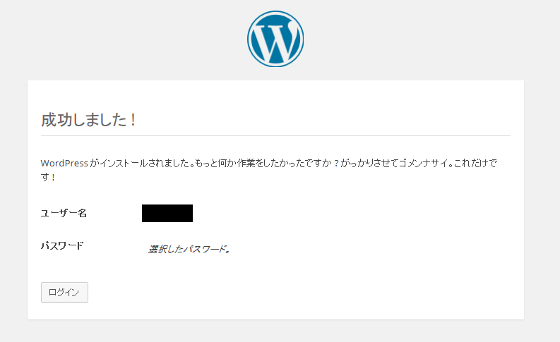 647-wordpress-install_setting6.png
