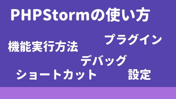 PHPStormの使い方(設定, ショートカット, プラグイン, Debug)